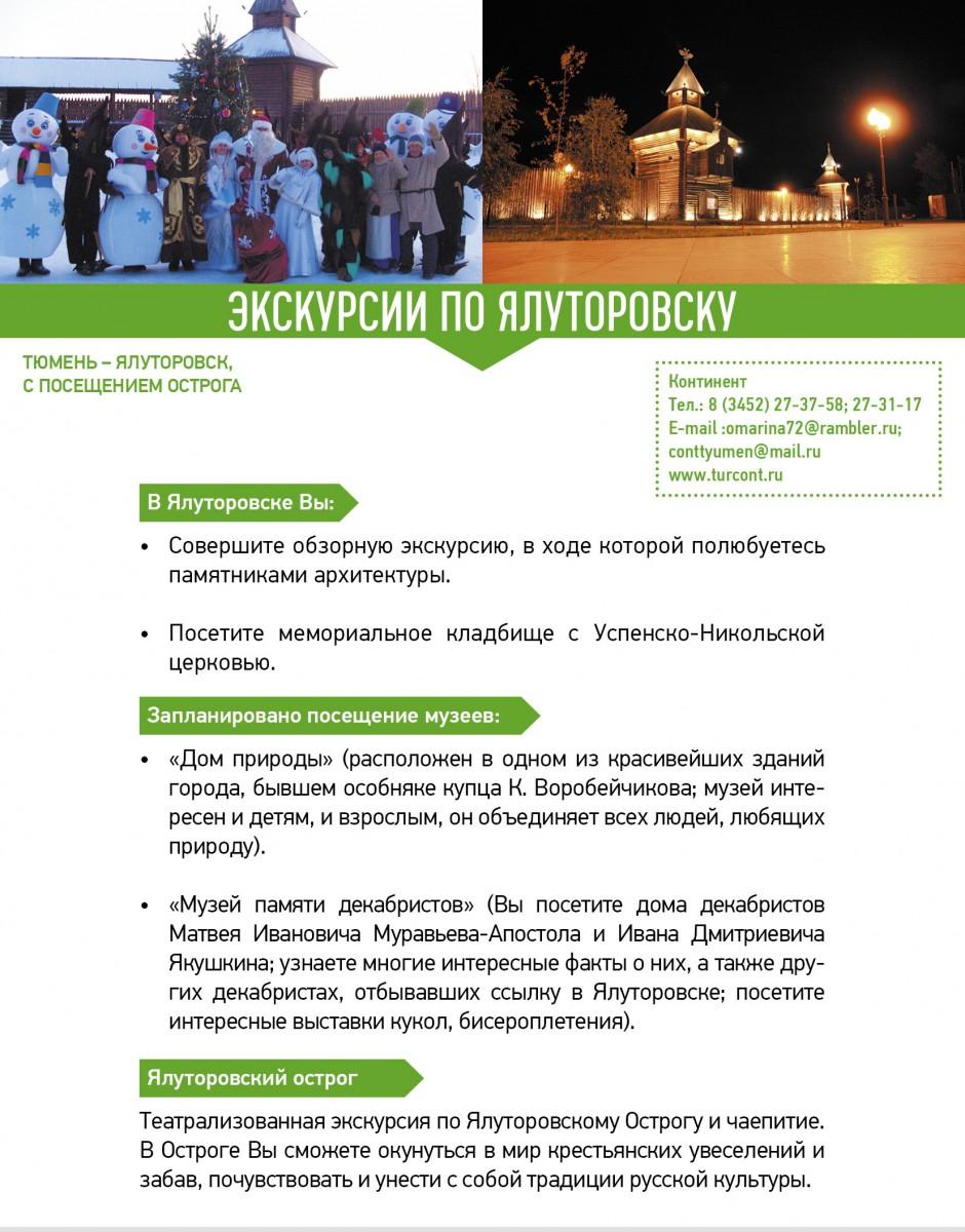 Православный календарь постов и трапезы